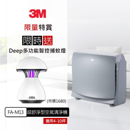 【3M】淨呼吸超舒淨型空氣清淨機M13-適用4~10坪(限時送聲寶14吋DC扇)