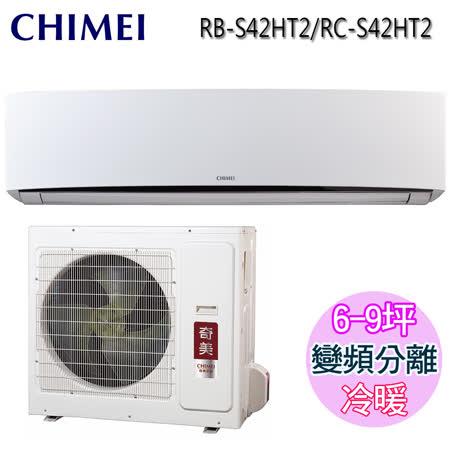 CHIMEI奇美 6-9坪變頻冷暖一對一分離式冷氣(RB-S42HT2/RC-S42HT2)含基本安裝