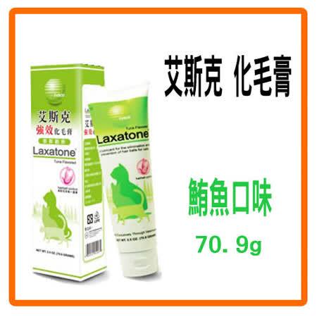 艾斯克 強效化毛膏-(鮪魚口味)-2.5oz(70.9g)*2條組(E052A02-1)