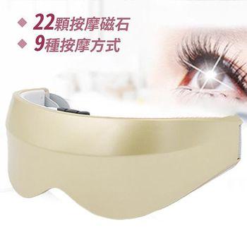 買達人 磁石舒壓按摩眼罩 (1入)
