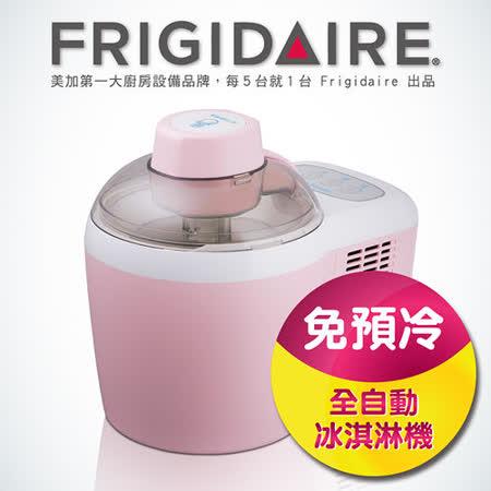 美國富及第Frigidaire 全自動冰淇淋機