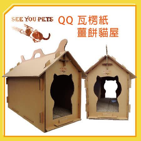 QQ 瓦楞紙薑餅貓屋 (WE24004 6) (I002H10)