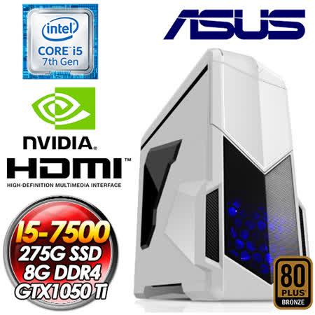 華碩B250平台【極速飆風】I5-7500四核心 GTX1050TI-4G獨顯 275G SSD 極速暢玩遊戲機