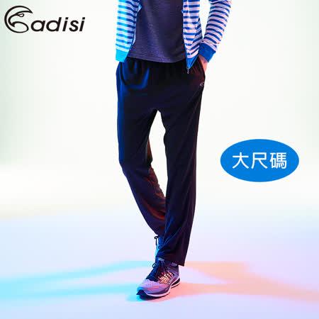 ADISI 男排汗運動長褲AP1711142-1 (3XL) 大尺碼 / 城市綠洲專賣(吸濕排汗、降溫涼爽、戶外機能)