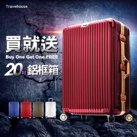 【Travelhouse獨家組】超值鋁框 29+20吋PC鋁框鏡面行李箱(多色任選)