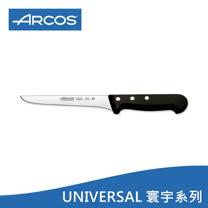 《ARCOS》西班牙阿科斯 UNIVERSAL 160mm 去骨刀 (282604)