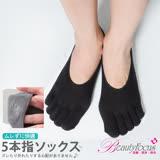 【BeautyFocus】台灣製後跟凝膠細針隱形五指襪-279黑色