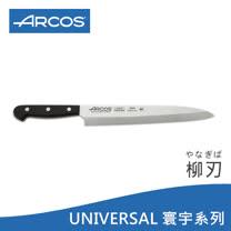 《ARCOS》西班牙阿科斯 UNIVERSAL 200mm 柳刃 生魚片刀 やなぎば (289904)