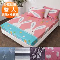 台灣製造<BR>柔絲絨床包枕套組