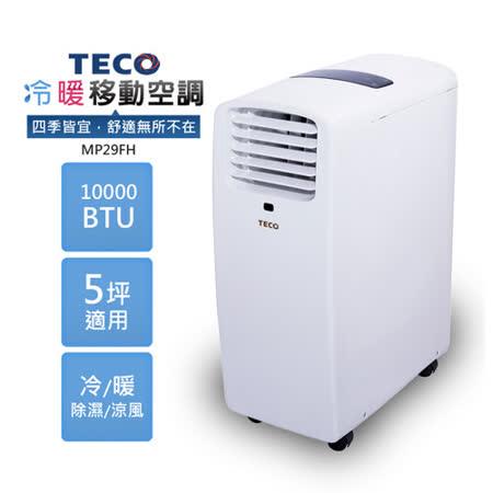 【福利品】TECO東元 5坪冷暖除濕移動式空調10000btu(MP29FH)