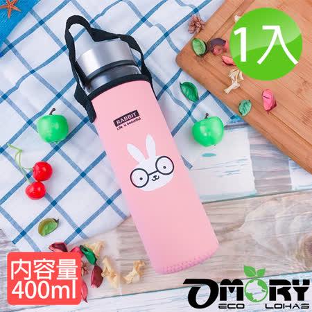 【OMORY】雙層動物玻璃瓶400ML(附套)-3款(任選1入)