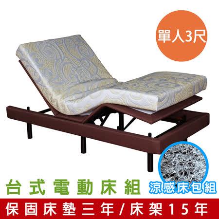 GXG 台式電動床 涼感床包組 (單人3尺) TB60HQ1