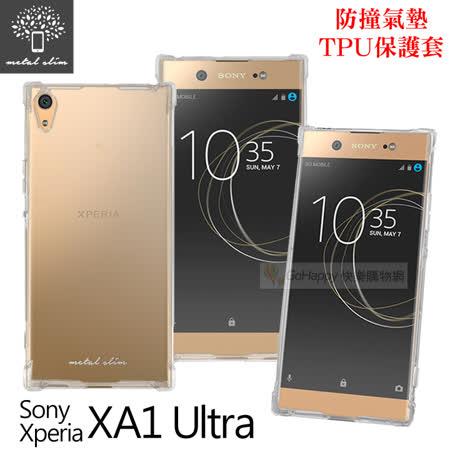 Metal-Slim Sony Xperia XA1 Ultra 防撞氣墊TPU 手機保護套