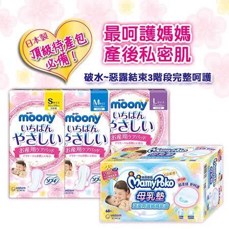滿意寶寶 媽媽待產包組合(產褥墊+母乳墊)