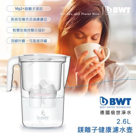【BWT德國倍世】Yara 2.6L 鎂離子健康濾水壺+鎂離子濾芯*4(福利品)
