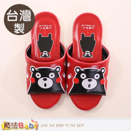 魔法Baby  兒童室內拖鞋 台灣製熊本熊授權正版 sd6005