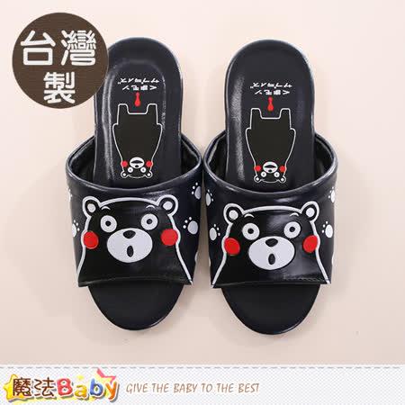 魔法Baby  兒童室內拖鞋 台灣製熊本熊授權正版 sd6006