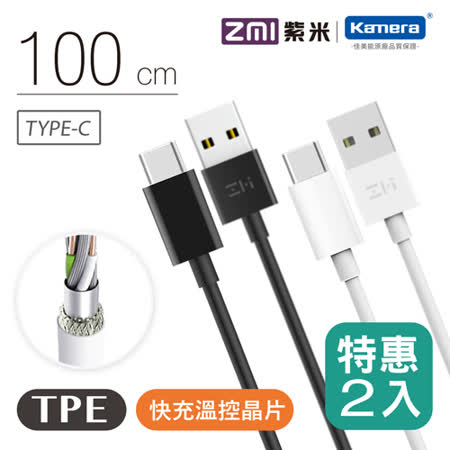 ZMI 紫米 Type-C傳輸充電線-100cm (AL701) 二入