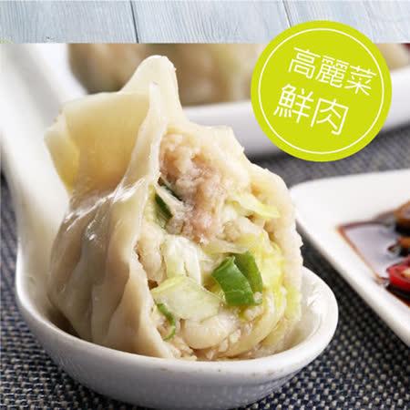 【尚好禚家】高麗菜鮮肉水餃(28g±5g/顆,共24顆/盒)