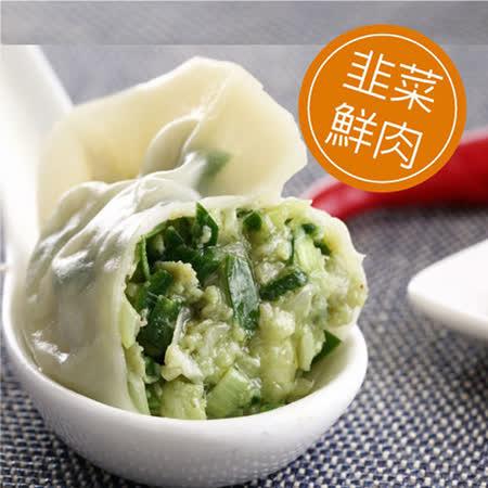【尚好禚家】韭菜鮮肉水餃(28g±5g/顆,共24顆/盒)