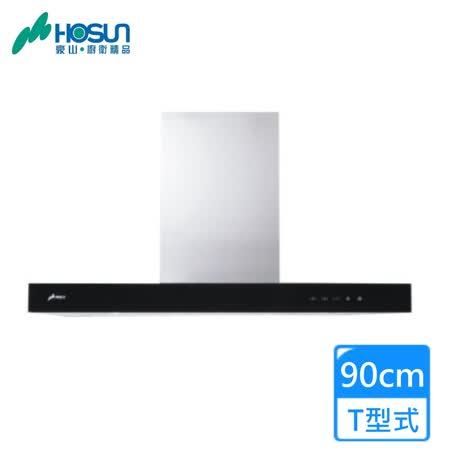 【豪山】VTQ-9600 倒T型排油煙機 (90公分)