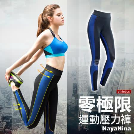 【Naya Nina】零極限運動壓力褲(電光藍)