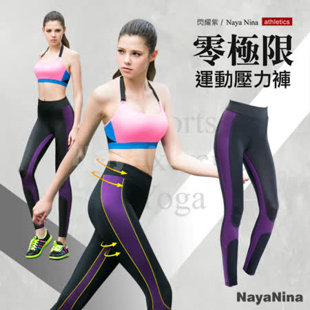 【Naya Nina】零極限運動壓力褲(閃耀紫)