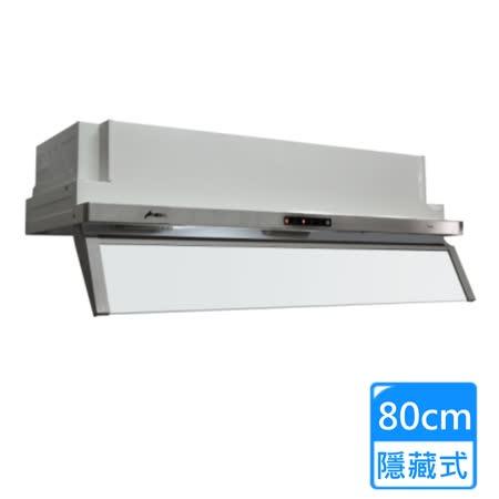 【豪山】VEA-8050 隱藏式電熱除油抽油煙機 (80公分)