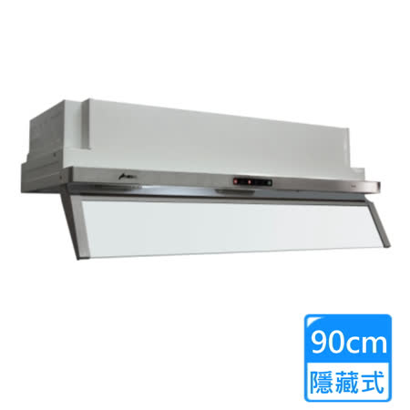 【豪山】VEA-9050 隱藏式電熱除油抽油煙機 (90公分)