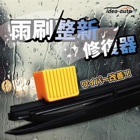 日本【idea-auto】雨刷整新修復器/雨刷修復器(1入)