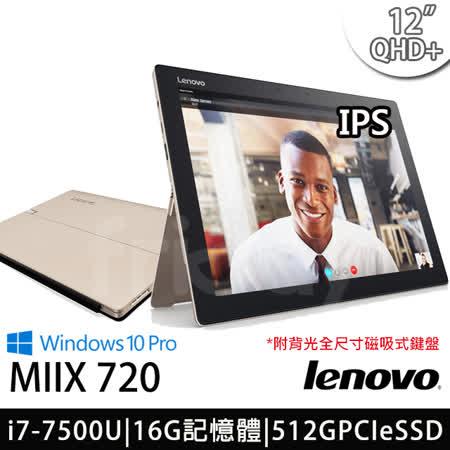 Lenovo MIIX720 12吋QHD i7-7500U雙核心/16G/512GPCIeSSD/Win10Pro美型簡約 平板筆電 香檳金(80VV0015TW)