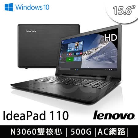 Lenovo IdeaPad 110 15.6吋/雙核心/500GB/Win10時尚超值筆電(80T70026TW)-贈原廠筆電包