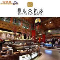 【圓山大飯店】平日松鶴自助餐廳午晚餐2人組(使用期限2018/2/28)