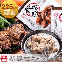 【新興四六一】任選軟骨肉紅燒/清燉獨享包(225g/包)