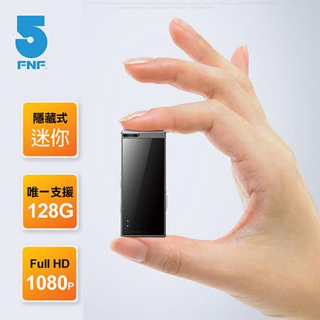 【ifive】1080P高畫質針孔攝影/秘錄打火機(if-CM580f)-贈16G記憶卡