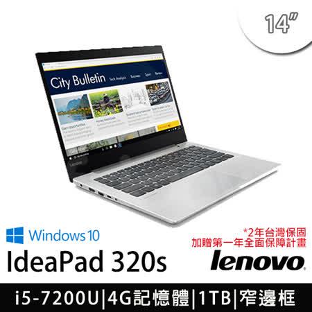 Lenovo IdeaPad 320S 14吋FHD/I5-7200U雙核心/4G/1TB/Win10 典雅筆電(礦霧灰)(80X4004CTW)-贈原廠筆電包