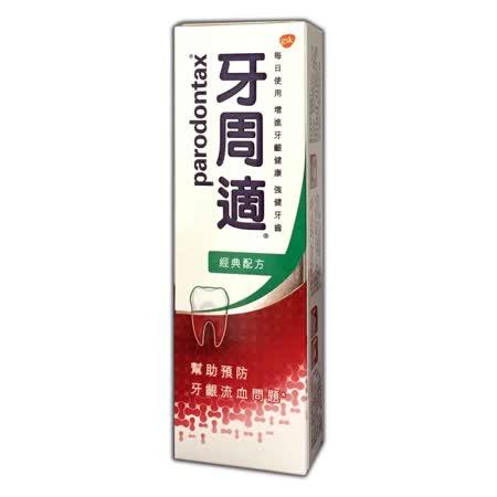 牙周適 牙齦護理牙膏 100g/條◆德瑞健康家◆
