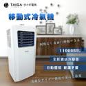 【TAIGA 大河】雪霸王 6-8坪 11000BTU 清淨除濕 移動式冷氣機