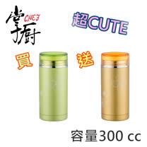《掌廚》304不鏽鋼保冰/保溫瓶 買一送一 (GLV-300)