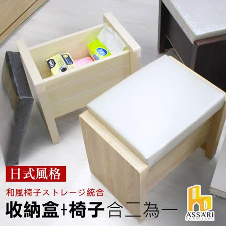 ASSARI-晴奈多功能化妝收納椅(寬45深40高52cm)