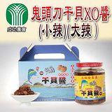 成功農會 鬼頭刀干貝XO醬 (小辣x1+大辣x1)x2入組