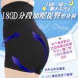 【Asedo】涼感180D分段加壓縮腹提臀高腰塑身褲(7色任選)