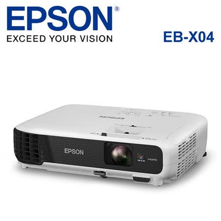 EPSON  台灣愛普生 EB-X04 液晶投影機 -贈100吋布幕+哈根達斯冰淇淋券