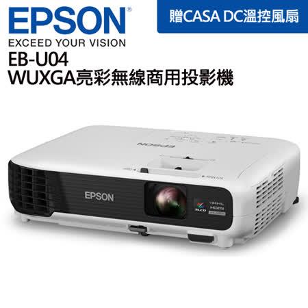 EPSON 台灣愛普生 EB-U04 3000流明 WUXGA 亮彩無線商用投影機- 贈CASA直流變頻溫控風扇(市價$2180)