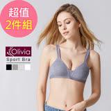 【Olivia】無鋼圈舒棉薄款輕運動內衣-二入組