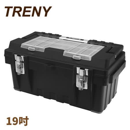 TRENY 铝把手塑胶工具箱 - 19吋