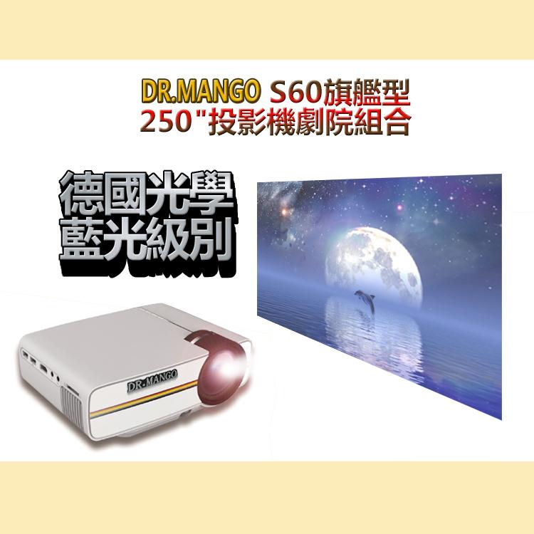 ~Dr.Mango~ S60 旗艦型高清大尺寸投影機 100吋布幕影音