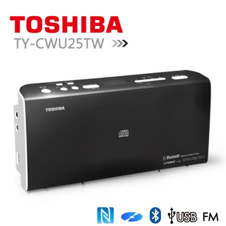 【週慶下殺】TOSHIBA CD/MP3/USB/NFC/藍芽 手提音響 (TY-CWU25TW)