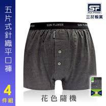【Sun Flower三花】三花5片式針織平口褲.四角褲(4件組)_隨機
