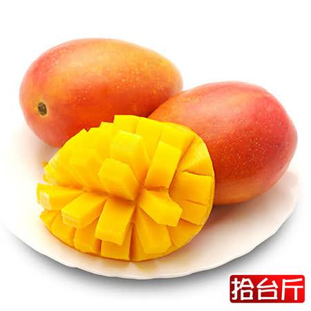 果之家 寶島級香甜愛文芒果禮盒10台斤1箱(約14-18顆/箱)